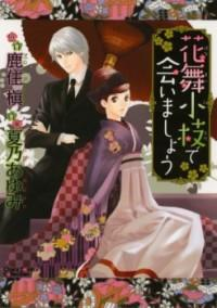 Hanamai Koeda De Aimashou manga