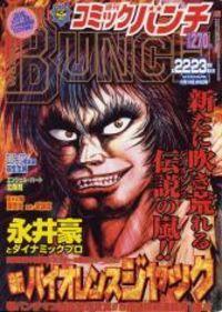 Shin Violence Jack manga