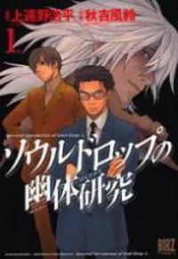 Souldrop No Yuutai Kenkyuu manga