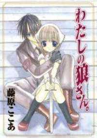 Watashi No Ookami-san manga