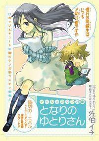 Naisho No Mangaka Tonari No Yutori-san manga