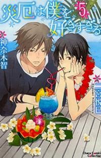 Saiyaku Wa Boku O Suki Sugiru manga