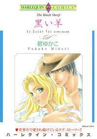 Kuroi Hitsuji manga