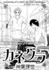 Kanegura manga