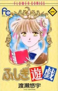 Fushigi Yuu