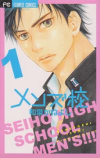Mens Kou manga