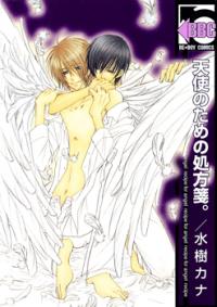Tenshi no Tame no Shohousen manga