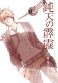 Kono Yoru no Subete - Donten no Hekireki (Doujinshi)