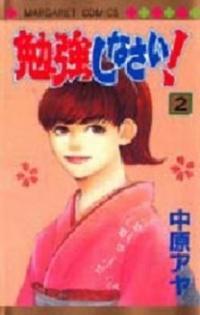 Benkyou Shinasai Shoujo