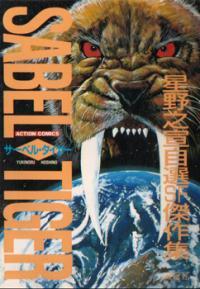 Saber-tiger