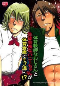 Tiger & Bunny dj - Taiiku Kyoushi na Oji-san to Seito Kaichou na Bunny-chan ga Taiiku Souko de Mob ni?!