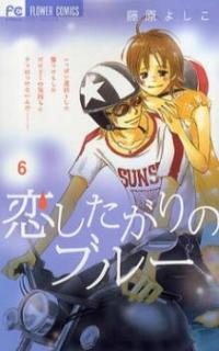 Koihishi Tagari no Blue manga
