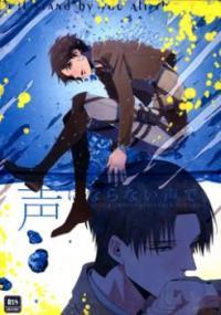 Shingeki no Kyojin dj - Koe ni Naranai Koe de,