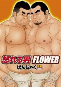 Ikareru Otoko Flower