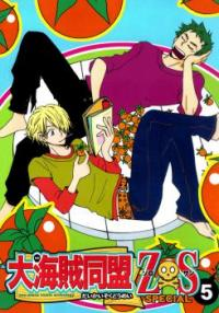 One Piece dj - Kakushite Ii Koto Warui Koto
