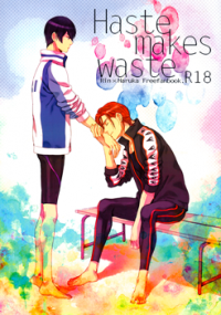 Free! dj - Haste Makes Waste manga