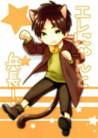 Shingeki no Kyojin dj - Erenyan to Heichou!