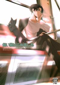 Shingeki no Kyojin dj - Kaineko Hajimemashita manga