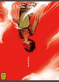 Shingeki no Kyojin dj - Ballad of the Brave Hero's Youth