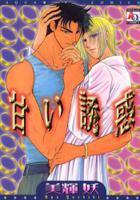 Amai Yuuwaku manga