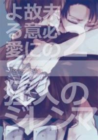 Shingeki no Kyojin dj - Mihitsu no Koi ni Yoru Ai manga