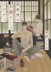 Jokyouju no Hatsukoi Case Study manga