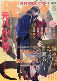 Itsuka to Kuroi Ryuu manga