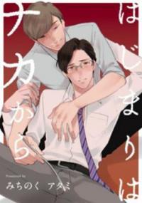 Hajimari Wa Naka Kara manga