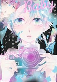 Nakanaide yo Baby manga
