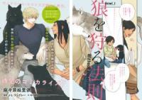 Ookami wo Karu Housoku manga