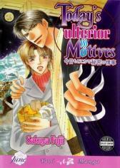 Kyou mo Dokoka de Himitsu no Jouji manga