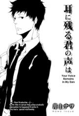 Mimi ni Nokoru Kimi no Koe wa manga