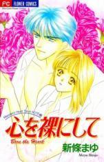 kokoro wo hadaka ni shite manga