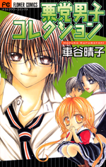 Akutou Danshi Collection manga