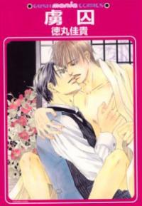 Ryoshuu (TOKUMARU Yoshitaka) manga