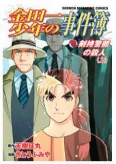 Kindaichi Shounen No Jikenbo - Kenmochi Keibu No Satsujin manga