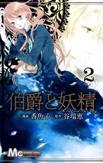 Hakushaku to Yousei manga