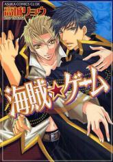 Kaizoku Game (Yaoi)