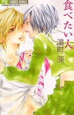 Mado Goshi no Ichimoku Hore no... manga