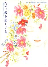 Tada Kimi wo Ashiteru manga