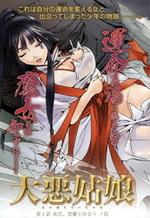 Daiaku Ku Nyan manga