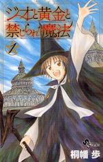 Jio to Ougon to Kinjirareta Mahou manga