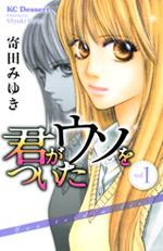 Kimi Ga Uso Wo Tsuita manga