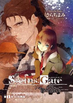 STEINS;GATE manga