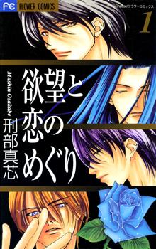 Yokubou to Koi no Meguri manga