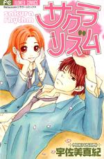 Desir Desir Sakura manga