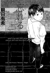 Forget (ASAHI Yuki)