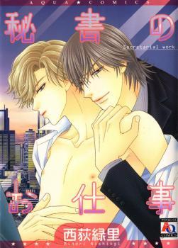 Hisho no Oshigoto manga