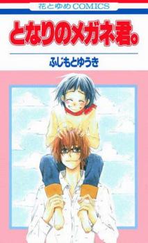 My Sweet Neighbor manga