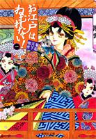 Oedo Wa Nemuranai manga